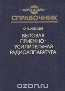 Обложка книги  - Бытовая приемно-усилительная радиоаппаратура. Модели 1982-1985 гг.