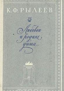 Обложка книги  - Любовью к родине дыша…