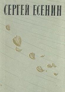 Обложка книги  - Сергей Есенин. Избранные произведения