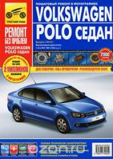 Обложка книги  - Volkswagen Polo седан. Руководство по эксплуатации, техническому обслуживанию и ремонту