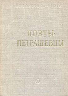 Обложка книги  - Поэты-петрашевцы