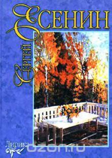 Обложка книги  - Сергей Есенин. Лирика (миниатюрное издание)