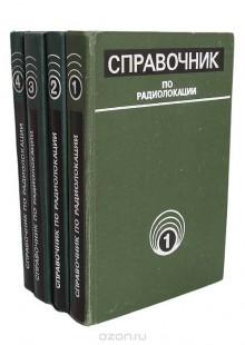 Обложка книги  - Справочник по радиолокации (комплект из 4 книг)