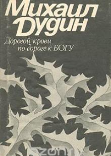 Обложка книги  - Дорогой крови по дороге к Богу