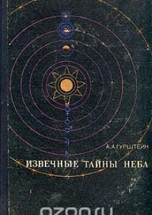 Обложка книги  - Извечные тайны неба
