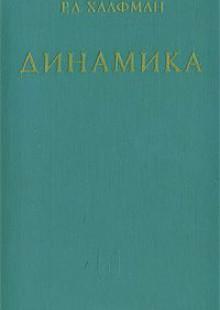 Обложка книги  - Динамика