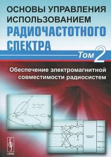 Обложка книги  - Основы управления использованием радиочастотного спектра. Том 2. Обеспечение электромагнитной совместимости радиосистем