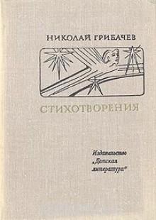 Обложка книги  - Николай Грибачев. Стихотворения