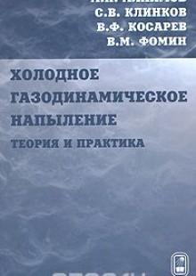 Обложка книги  - Холодное газодинамическое напыление. Теория и практика