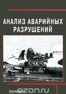 Обложка книги  - Анализ аварийных разрушений