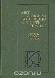 Обложка книги  - «Нет у любви бесследно сгинуть права…». Легенды о любви и дружбе
