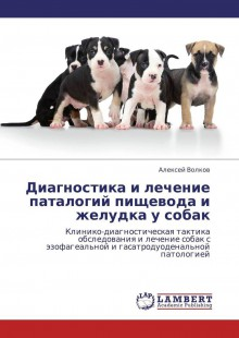 Обложка книги  - Диагностика и лечение паталогий пищевода и желудка у собак