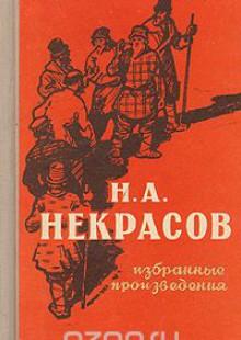 Обложка книги  - Н. А. Некрасов. Избранные произведения