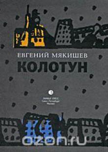 Обложка книги  - Колотун
