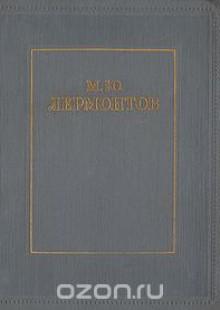 Обложка книги  - М. Ю. Лермонтов. Избранное
