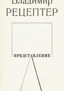 Обложка книги  - Представление