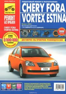 Обложка книги  - Chery Fora / Vortex Estina. Руководство по эксплуатации, техническому обслуживанию и ремонту