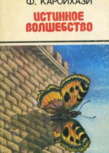 Обложка книги  - Истинное волшебство