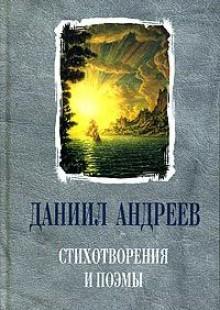 Обложка книги  - Даниил Андреев. Стихотворения и поэмы