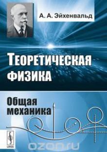 Обложка книги  - Теоретическая физика. Общая механика