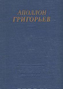 Обложка книги  - Аполлон Григорьев. Избранные произведения