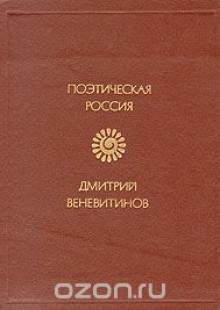 Обложка книги  - Д. В. Веневитинов. Стихотворения
