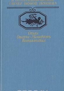 Обложка книги  - В Политехническом «Вечер новой поэзии». Стихи. Статьи. Манифесты. Воспоминания