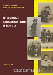 Обложка книги  - Т. Л. Щепкина-Куперник. Избранные стихотворения и поэмы
