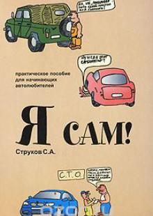 Обложка книги  - Я сам! Практическое пособие для начинающих автолюбителей