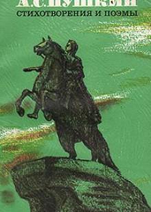 Обложка книги  - А. С. Пушкин. Стихотворения и поэмы