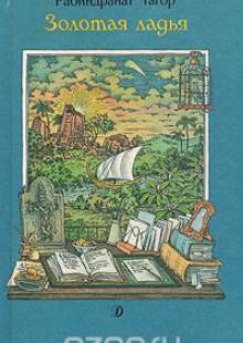 Обложка книги  - Золотая ладья
