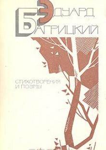 Обложка книги  - Эдуард Багрицкий. Стихотворения и поэмы