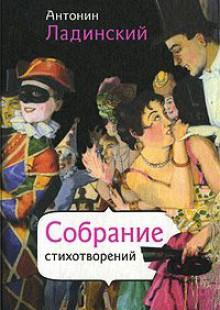 Обложка книги  - Антонин Ладинский. Собрание стихотворений