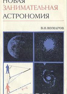 Обложка книги  - Новая занимательная астрономия