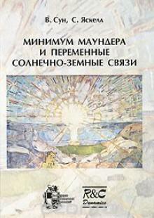 Обложка книги  - Минимум Маундера и переменные солнечно-земные связи