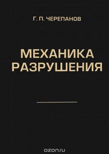 Обложка книги  - Механика разрушения