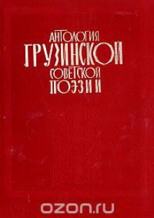 Обложка книги  - Антология грузинской советской поэзии