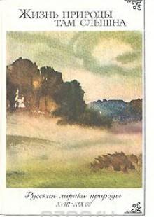 Обложка книги  - Жизнь природы там слышна