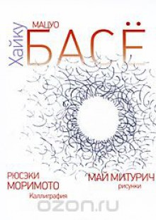 Обложка книги  - Хайку