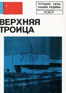 Обложка книги  - Верхняя Троица. РСФСР
