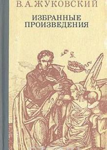 Обложка книги  - В. А. Жуковский. Избранные произведения