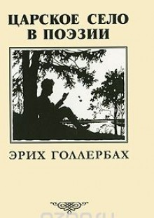 Обложка книги  - Царское село в поэзии