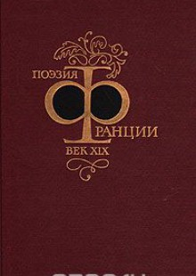 Обложка книги  - Поэзия Франции XIX век