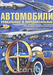 Обложка книги  - Автомобили. Уникальные и парадоксальные