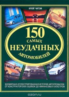 Обложка книги  - 150 самых неудачных автомобилей