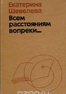 Обложка книги  - Всем расстояниям вопреки…