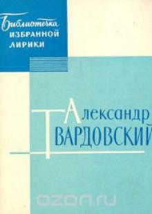 Обложка книги  - Александр Твардовский. Избранная лирика