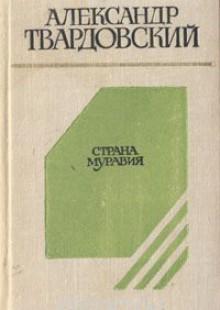 Обложка книги  - Страна Муравия