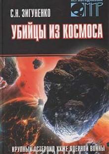 Обложка книги  - Убийцы из космоса