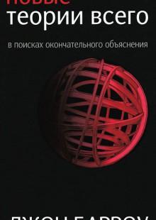 Обложка книги  - Новые теории всего